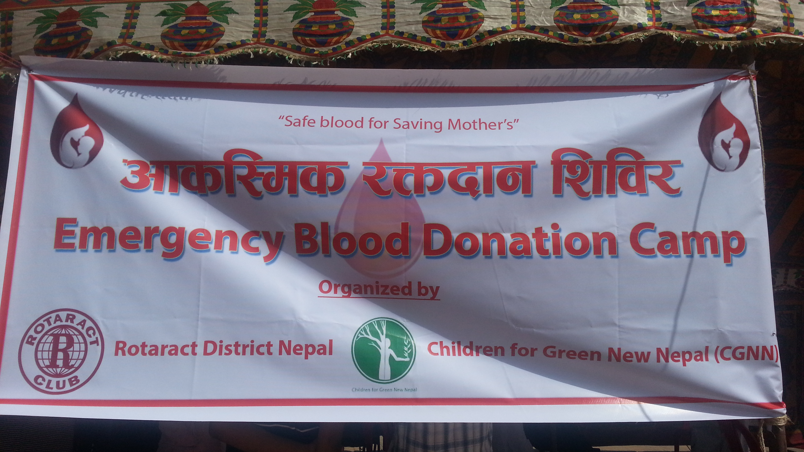 Emergency Blood Donation Camp