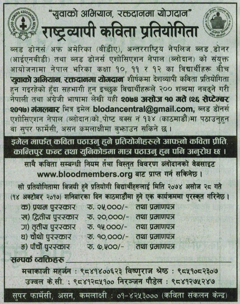 Notice in Gorkhapatra 2074-04-10